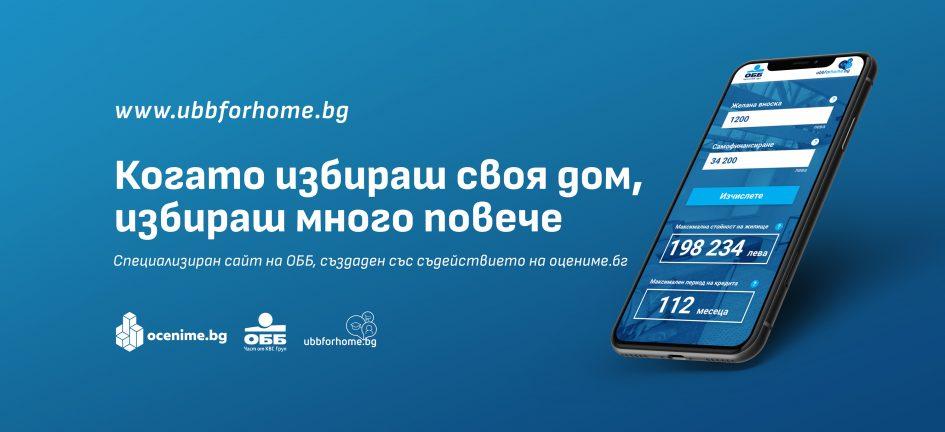 www.ubbforhome.bg
