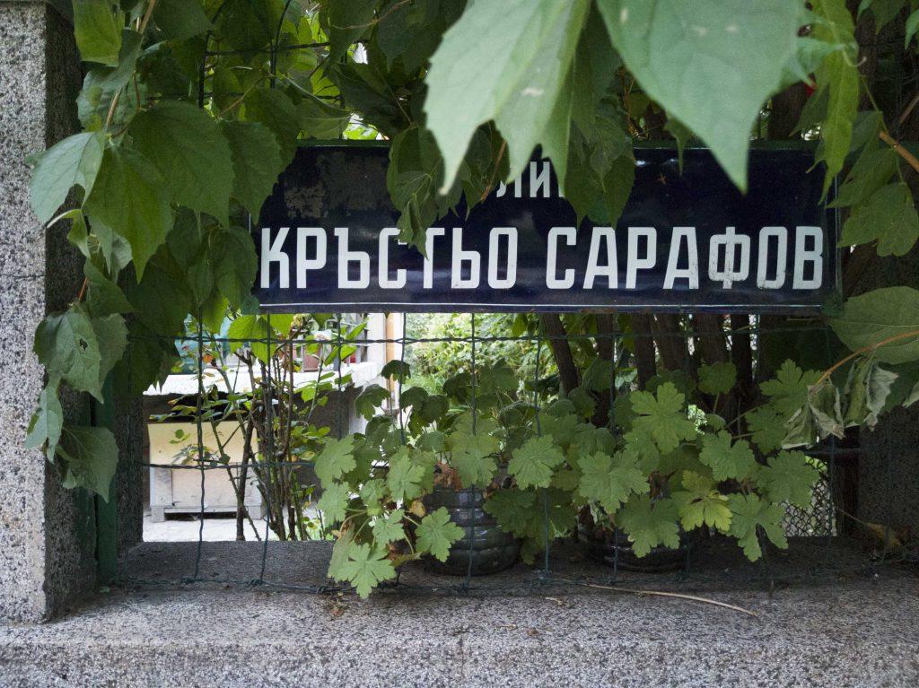 табелата ан ул. Кръстьо Сарафов в Лозенец